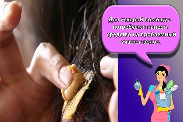 Для «скорой помощи» потребуется нанести средство на проблемный участок волос.