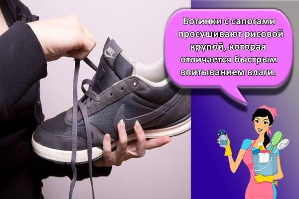 Ботинки с сапогами просушивают рисовой крупой, которая отличается быстрым впитыванием влаги.