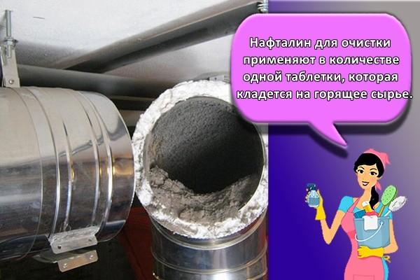 Нафталин для очистки применяют в количестве одной таблетки, которая кладется на горящее сырье.