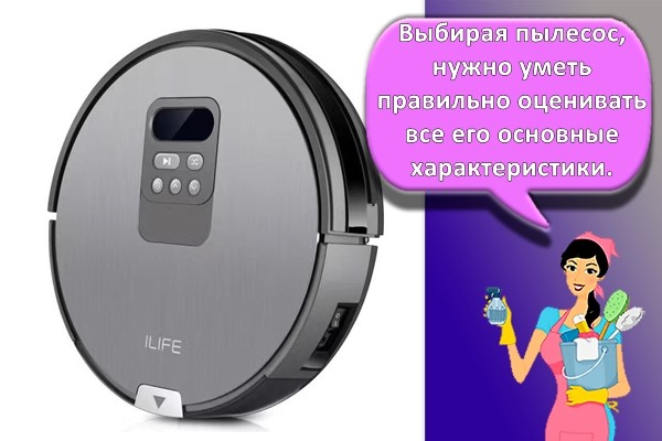 ILife X750 робот-пылесос 2в1