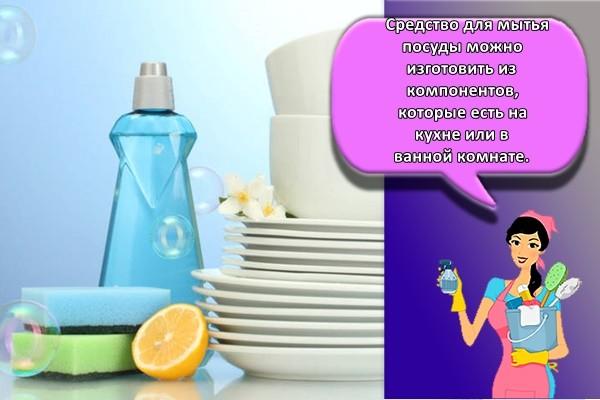 Средство для мытья посуды можно изготовить из компонентов, которые есть на кухне или в ванной комнате.