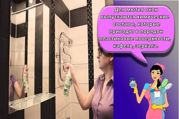 Для мытья окон выпускаются химические составы, которые приводят в порядок пластиковые поверхности, кафель, зеркала.