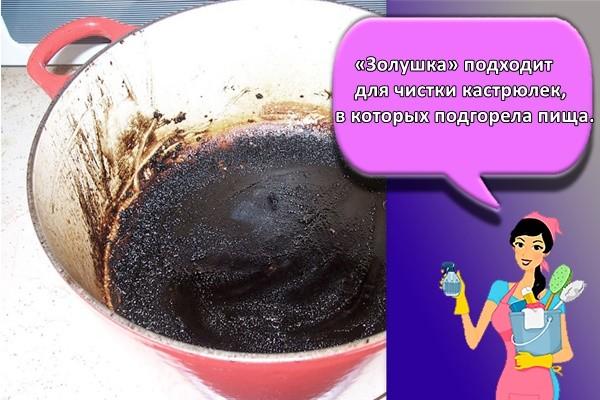 «Золушка» подходит для чистки кастрюлек, в которых подгорела пища.