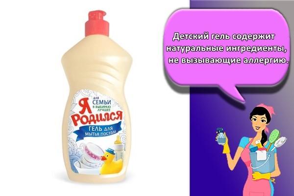 Детский гель содержит натуральные ингредиенты, не вызывающие аллергию.