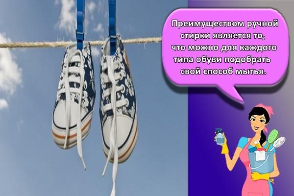 Преимуществом ручной стирки является то, что можно для каждого типа обуви подобрать свой способ мытья.