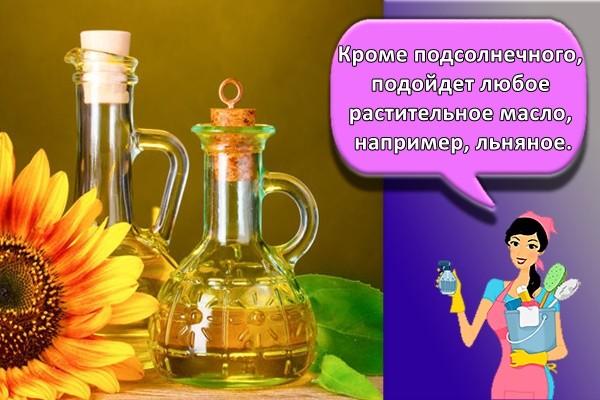 Кроме подсолнечного, подойдет любое растительное масло, например, льняное.