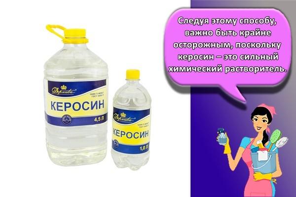 Следуя этому способу, важно быть крайне осторожным, поскольку керосин – это сильный химический растворитель.