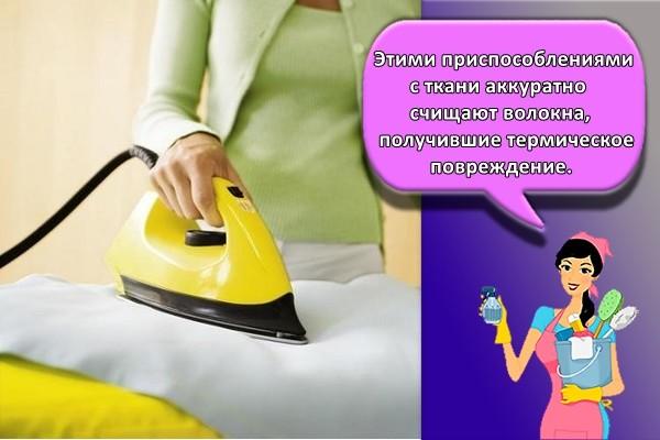 Этими приспособлениями с ткани аккуратно счищают волокна, получившие термическое повреждение.