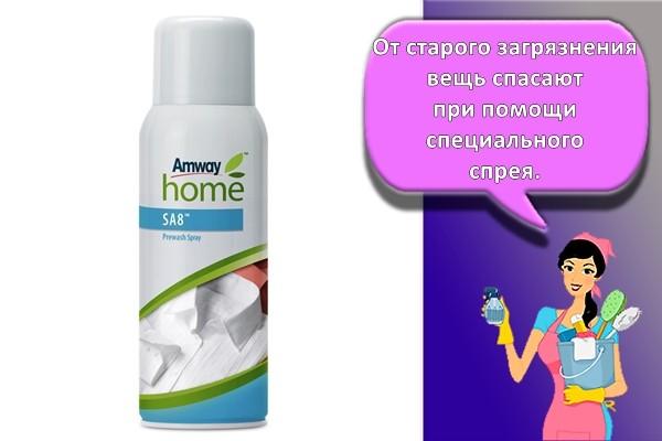 Amway PreWash SA8