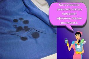 Чем эффективно отстирать пятно от мазута с одежды в домашних условиях