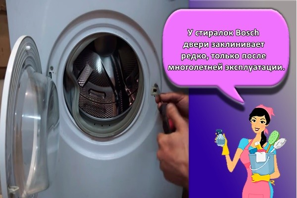 У стиралок Bosch двери заклинивает редко, только после многолетней эксплуатации.