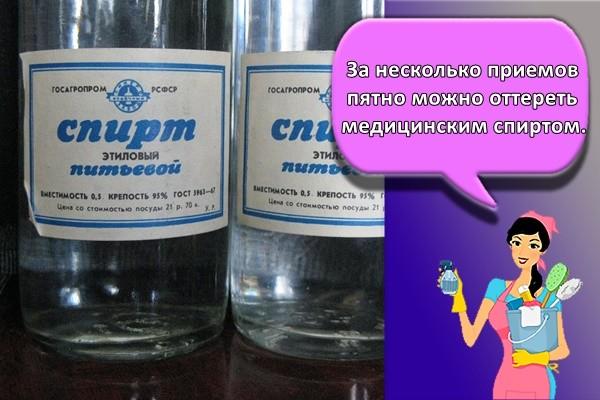 За несколько приемов пятно можно оттереть медицинским спиртом.