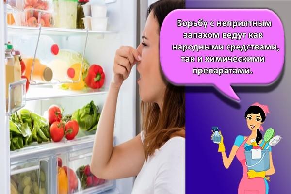 Борьбу с неприятным запахом ведут как народными средствами, так и химическими препаратами.