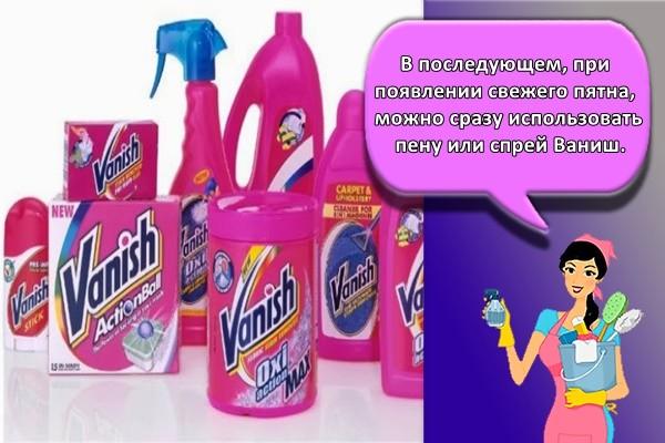 В последующем, при появлении свежего пятна, можно сразу использовать пену или спрей Ваниш