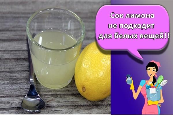Сок лимона не подходит для белых вещей