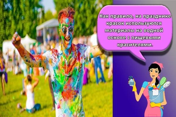 Как правило, на празднике красок используются материалы на водной основе с пищевыми красителями