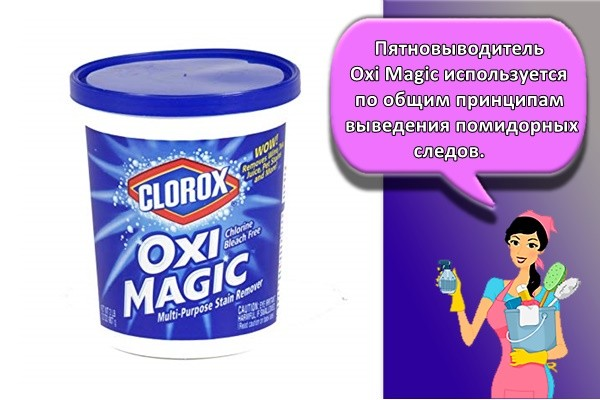 Пятновыводитель Oxi Magic используется по общим принципам выведения помидорных следов