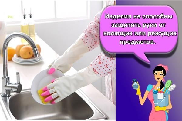Изделия не способны защитить руки от колющих или режущих предметов.