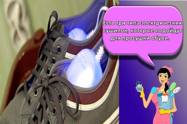 Есть три типа электрических сушилок, которые подойдут для просушки обуви.