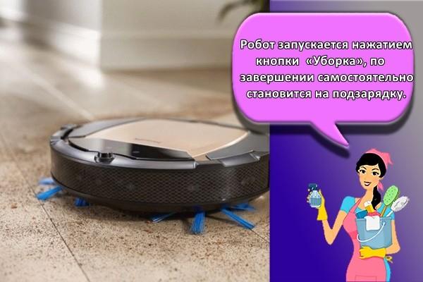 Робот запускается нажатием кнопки «Уборка», по завершении самостоятельно становится на подзарядку.