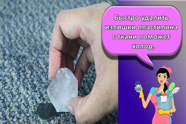 Быстро удалить излишки пластилина с ткани поможет холод.