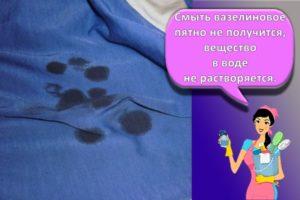 Как быстро вывести пятно от масла с одежды в домашних условиях