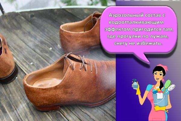 обувь покрытая аэрозолью