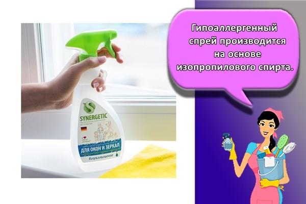 Гипоаллергенный спрей производится на основе изопропилового спирта
