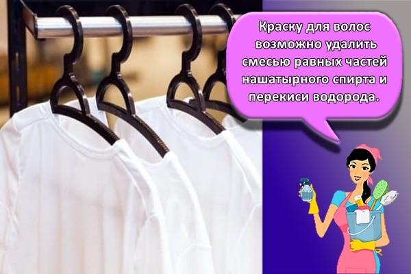 Краску для волос возможно удалить смесью равных частей нашатырного спирта и перекиси водорода.