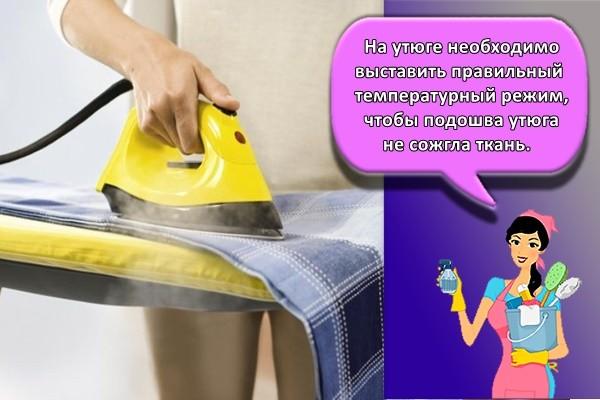 На утюге необходимо выставить правильный температурный режим, чтобы подошва утюга не сожгла ткань