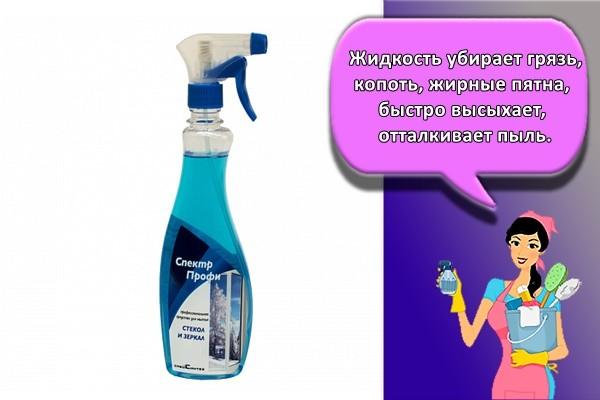 Жидкость убирает грязь, копоть, жирные пятна, быстро высыхает, отталкивает пыль.