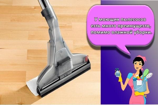 У моющих пылесосов есть много преимуществ, помимо влажной уборки.