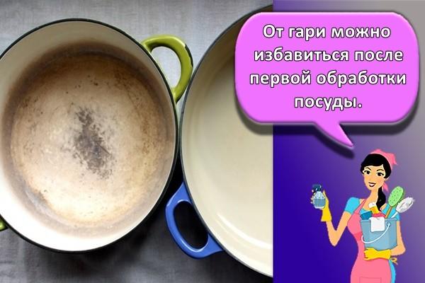 от гари можно избавиться после первой обработки посуды.
