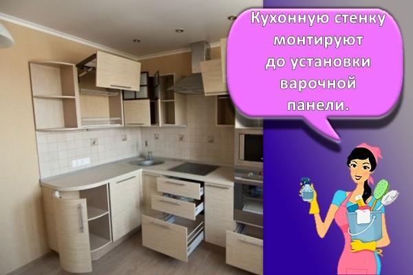Установка кухонной стенки