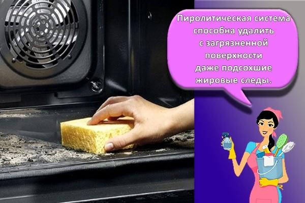 пиролитическая система очистки духовки