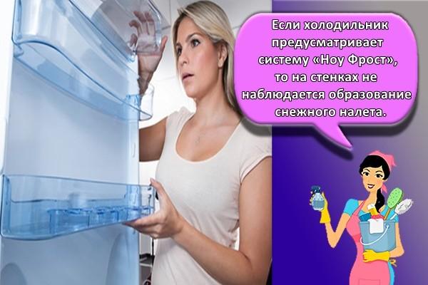 Если холодильник предусматривает систему «Ноу Фрост», то на стенках не наблюдается образование снежного налета.