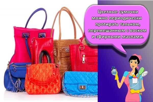 Цветные сумочки можно периодически протирать тальком, перемешанным с воском и эфирными маслами.
