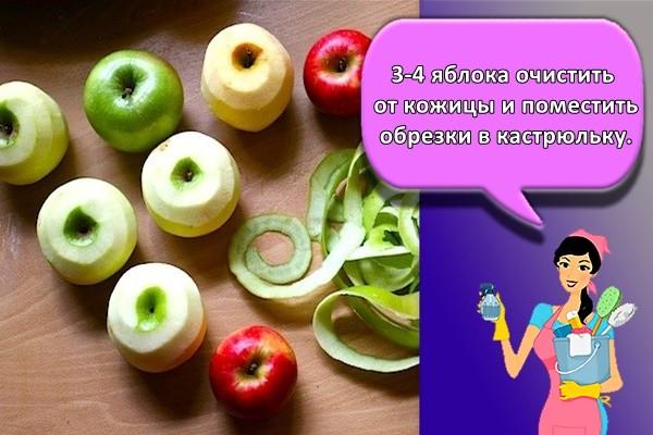 3-4 яблока очистить от кожицы и поместить обрезки в кастрюльку.
