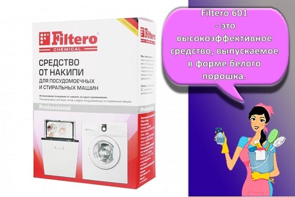 Filtero 601