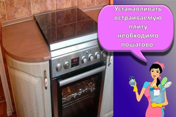 Установка плиты