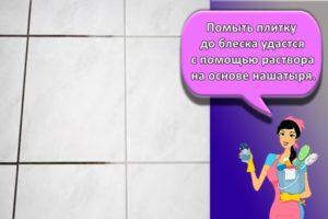 Как и чем отмыть кафель в ванной от налета в домашних условиях чтобы блестела
