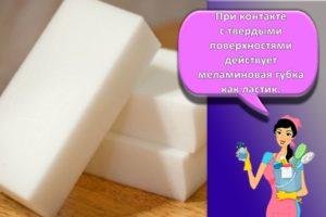 Как правильно пользоваться меламиновой губкой и что можно мыть
