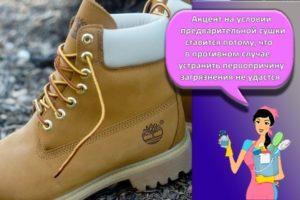Как быстро почистить обувь из нубука в домашних условиях