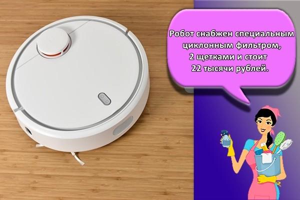 Робот снабжен специальным циклонным фильтром, 2 щетками и стоит 22 тысячи рублей.