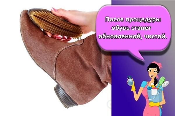 После процедуры обувь станет обновленной, чистой.