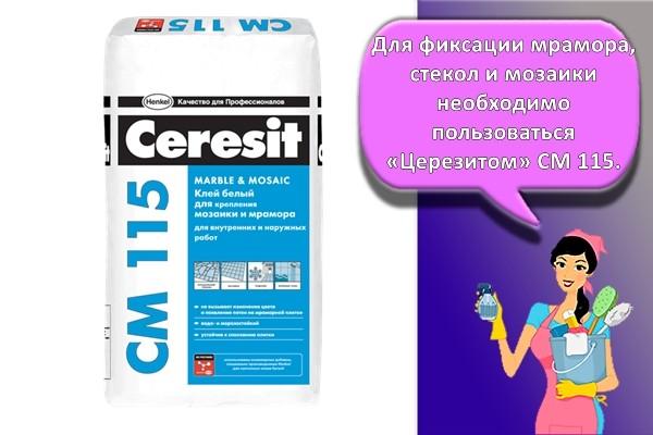 Клей для плитки Ceresit CM115 (25 кг)