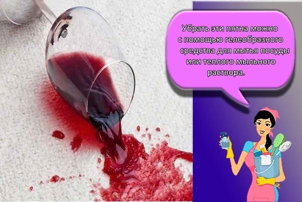 вино на ткани