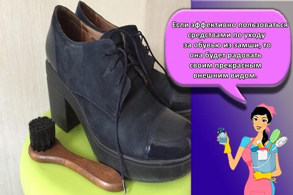 Если эффективно пользоваться средствами по уходу за обувью из замши, то она будет радовать своим прекрасным внешним видом.