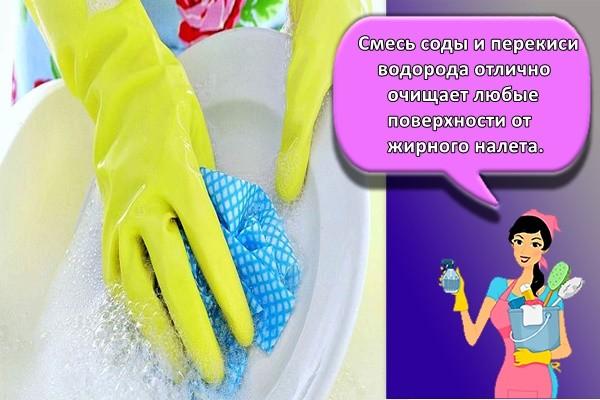 Смесь соды и перекиси водорода отлично очищает любые поверхности от жирного налета.