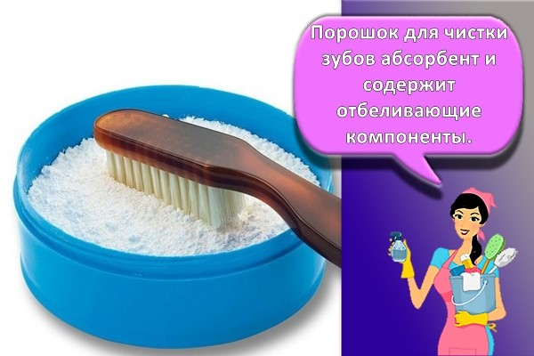 зубной порошок